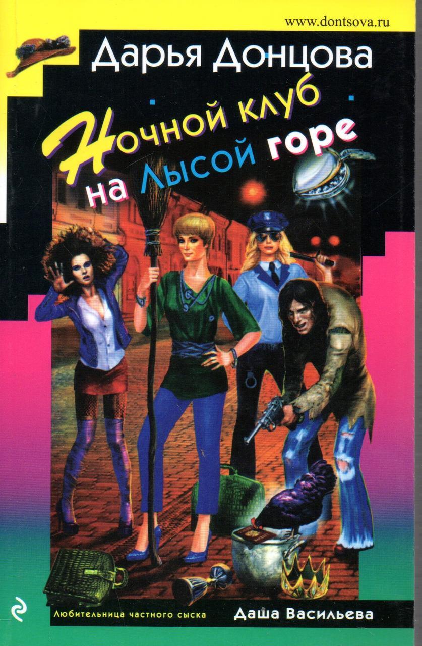 Ночной клуб на лысой горе дарья донцова книга ночь ночной клуб москва