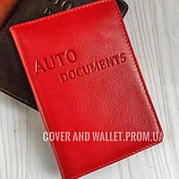 Женская красная кожаная обложка для водительских документов ST
