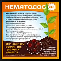 Бионематоцид Нематодос, 10г