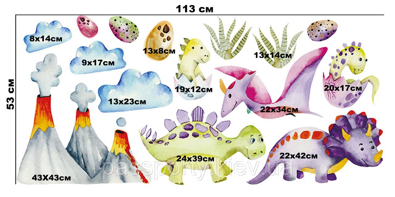 Стикеры  на стену динозавры