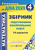 ДПА 2020. Збірник підсумкових контрольних робіт з математики. 4 клас. (16 варіантів)