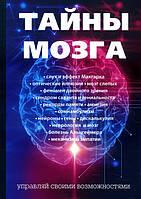 Тайны мозга - Лоран Коэн (978-5-386-11470-1)