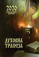 Духовна трапеза. Православний календар 2020 (укр)