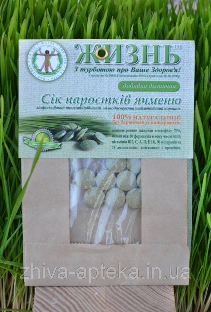 Таблетированный сухой сок ячменя, 10 шт.