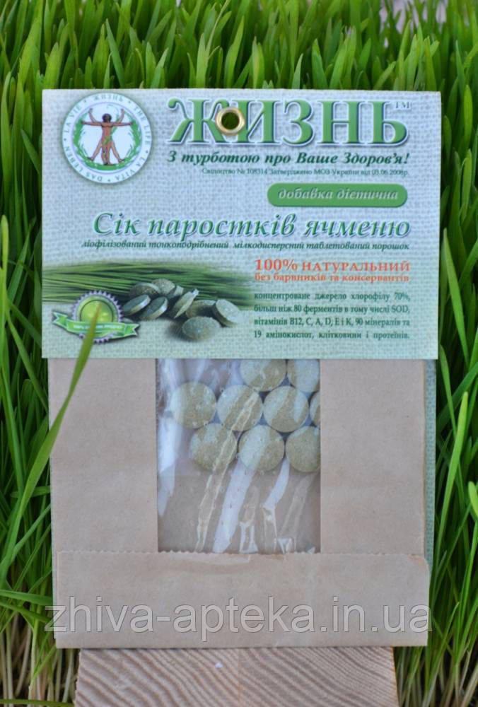 Таблетированный сухой сок ячменя, 10 шт., фото 1