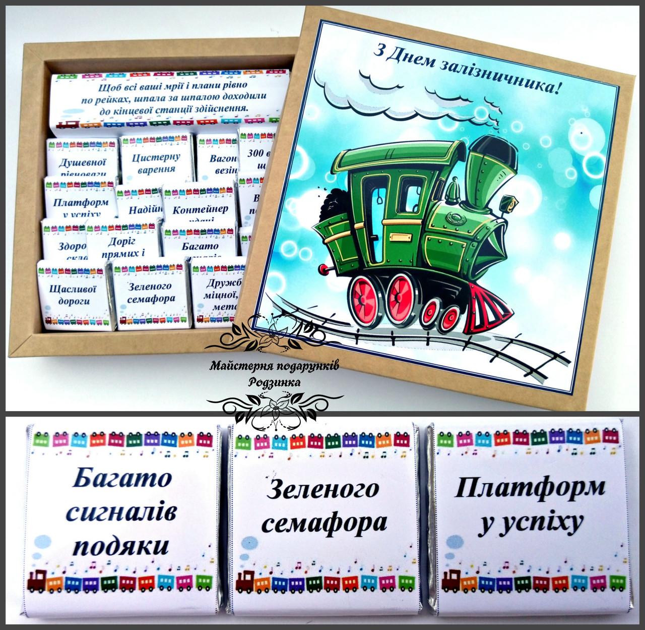 """Шоколадний набір """"З Днем залізничника"""" 120 грам. Корпоративні подарунки залізничникам, машиністам,провідникам"""