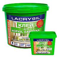 Клей для пробковых и бамбуковых покрытий, прозрачный LACRYSIL,  4,5 кг