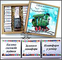 """Шоколадний набір """"З Днем залізничника з віскі """"  Корпоративні подарунки залізничникам, машиністам,провідникам"""
