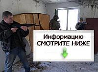 Страйкбол в Кременчуге, Как попасть на игру, фото 1
