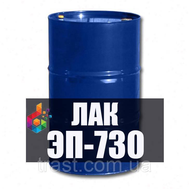 Лак ЭП-730 для защиты от влаги, щелочи