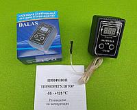 Терморегулятор универсальный цифровой DALAS 10А / 220V / L=1,5м (бытовой, инкубаторный) под розетку  (Украина)