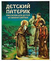 Детский патерик. Рассказы для детей из жизни святых . Пушкова С. Г.