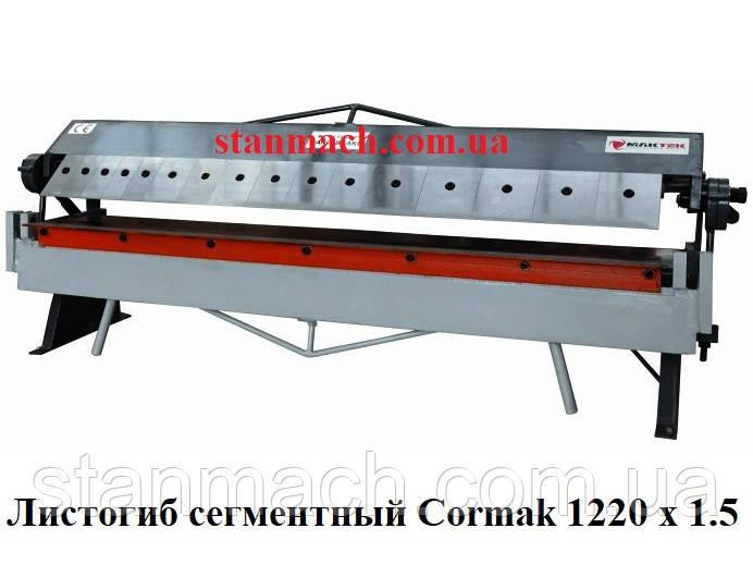 Листогиб сегментный Cormak 1220 x 1.5 \ Листогибочный станок Кормак 1220 х 1.5