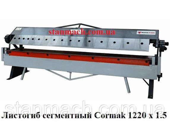 Листогиб сегментный Cormak 1220 x 1.5 \ Листогибочный станок Кормак 1220 х 1.5, фото 2