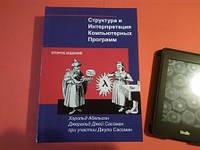 Структура и интерпретация компьютерных программ, 2 изд., Харольд Абельсон, Джеральд Джей Сассман