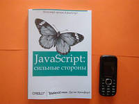 JavaScript: сильные стороны, Крокфорд Д.
