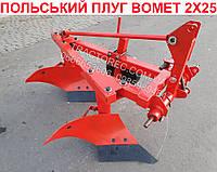 Польский плуг для мини-трактора BOMET 2x25! Тракторный плуг польша БОМЕТ 2*25. Доставка без предоплаты
