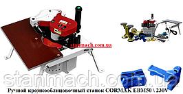 Ручной кромкооблицовочный станок CORMAK EBM50 \ 230V \ Кромочный станок Кормак ЕБМ50