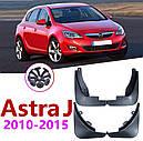 Брызговики MGC Opel Astra J 2009-2020 гв комплект 4 шт 1718074, 1718049, фото 4