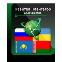 Пакет навигационных карт Содружество