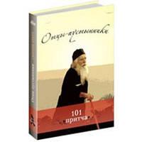 Отцы-пустынники. 101 притча. Сборник христианских притч и сказаний, фото 1