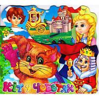 """Книга сказок для детей на украинском """"Кіт у чоботях"""""""