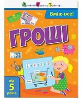"""Книга """"Умею все! Деньги"""" (укр) АРТ15104У"""