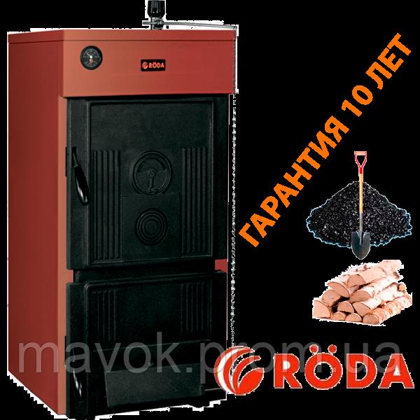 Твердотопливный котел Roda Вrenner Classic BС-10 - Частное предприятие «МАВОК»  в Киеве