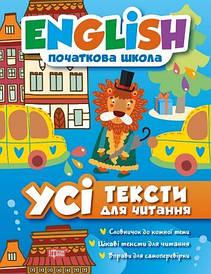 "Обучающая книга тренажер для детей ""English: Усі тексти для читання"" (укр/англ)"