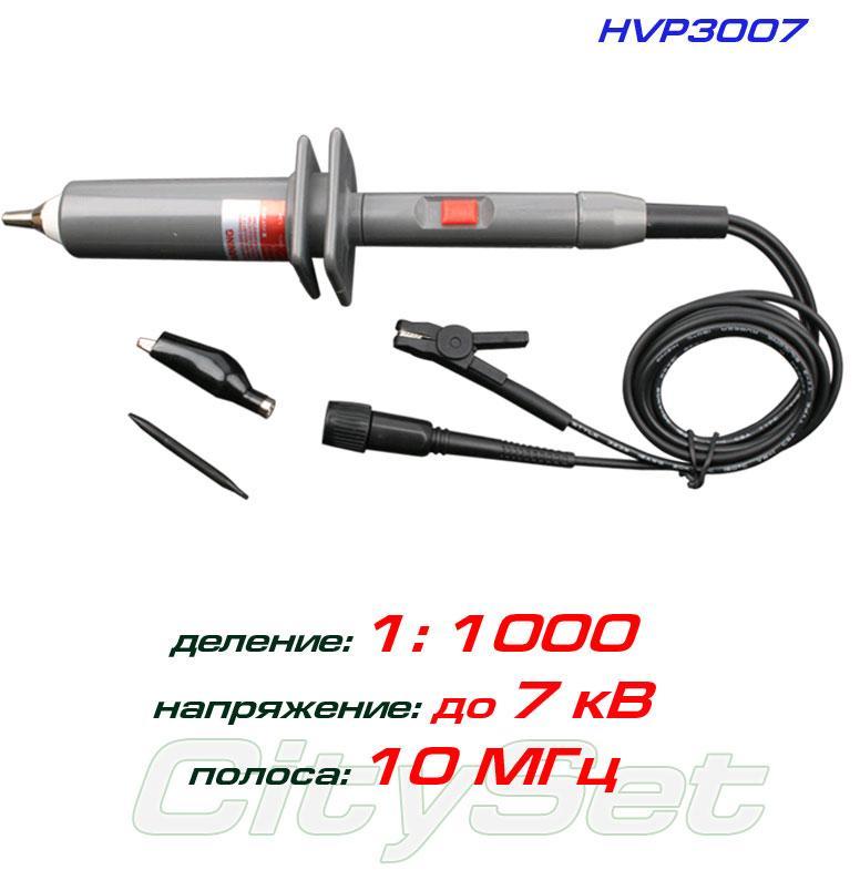 HVP3007 пробник высоковольтный, деление 1:1000, до 7 кВ, BNC