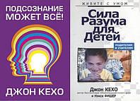 Подсознание может все+Сила Разума для детей Джон Кехо
