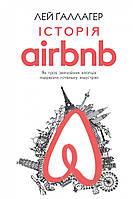 Лей Ґаллагер Історія Airbnb: Як троє звичайних хлопців підірвали готельну індустрію