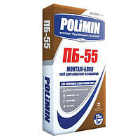 Смесь кладочная Polimin ПБ-55 25 кг N90317043