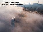Київ і Україну накрили туман і, як наслідок, небезпечний зміг!
