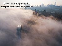 Киев и Украину накрыли туман и, как следствие, опасный смог!