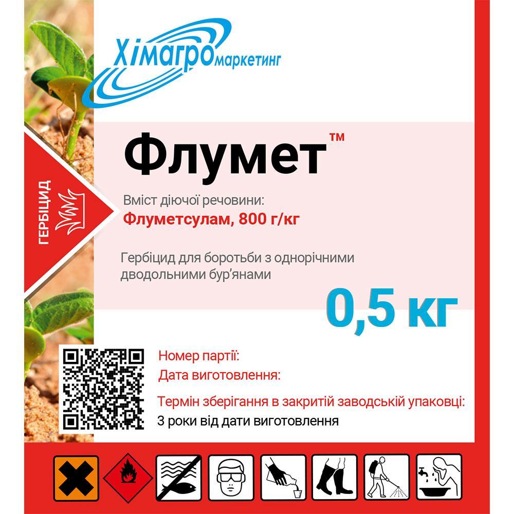 Гербіцид Флумет 0,5 кг