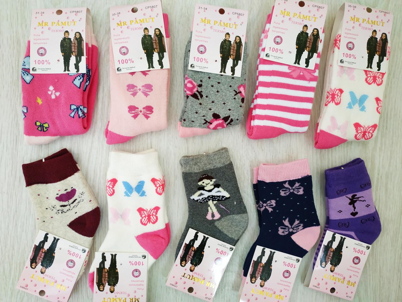 Детские махровые носки для девочки, Венгрия, MR PAMUT, рр. 23-26, 31-34, 35-38, арт. 5807,
