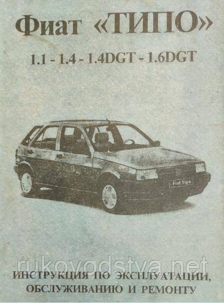 Книга Fiat Tipo бензин, дизель Эксплуатация, обслуживание, ремонт