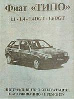 Книга Fiat Tipo бензин, дизель Эксплуатация, обслуживание, ремонт, фото 1