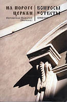 На пороге Церкви. Иеромонах Макарий (Маркиш), фото 1