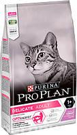 Pro Plan Delicate Про План 10 кг для котов с чувствительной деликатной кожей с индейкой
