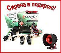 Авто сигнализация Convoy XS-5 v.2 и сирена в подарок!
