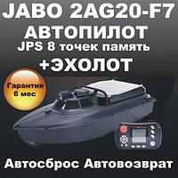 Прикормочный Кораблик JABO-2АG-20A-F7 Автопилот GPS навигация, память 8 точек, автосброс, литиевый АКБ 20А/Ч