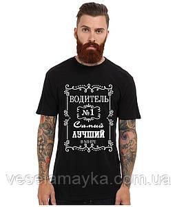 """Футболка """"Водитель №1"""""""