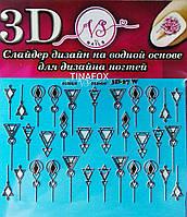 Наклейки объемные 3D на водной основе для дизайна ногтей 27