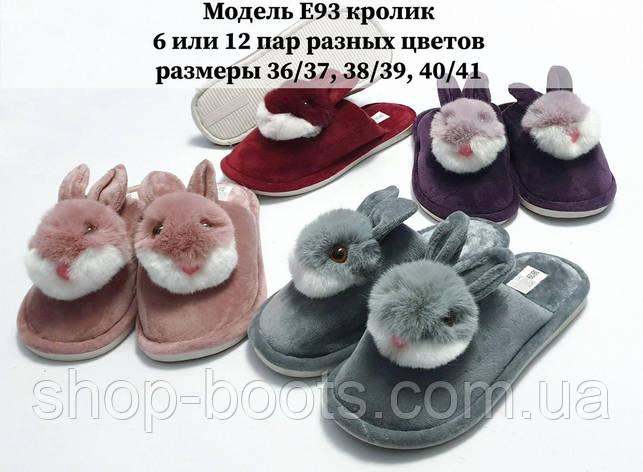 Женские тапочки оптом. 36-41рр. Модель тапочки E93 кролик, фото 2