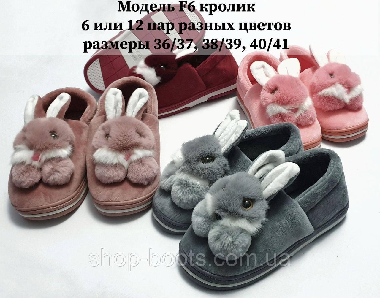 Женские тапочки оптом. 36-41рр. Модель тапочки F6 кролик