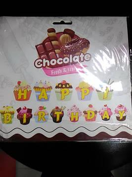 Гірлянда з днем народження у формі кексу