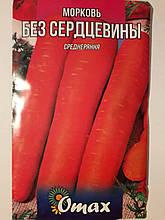 Морковь Без сердцевины среднеранняя 20 гр. (минимальный заказ 10 пачек)