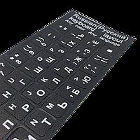 Наклейки на клавиатуру Русский и Английский языки Белые буквы